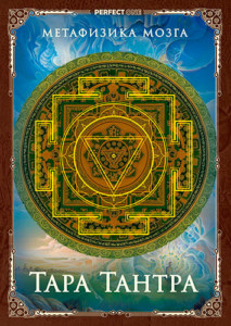 Тара тантра
