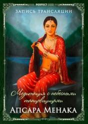 Медитация с небесными танцовщицами. Апсара Менака