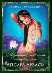Медитация с небесными танцовщицами. Апсара Урваси