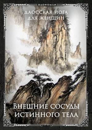 Внешние сосуды истинного тела (Девять драконов)