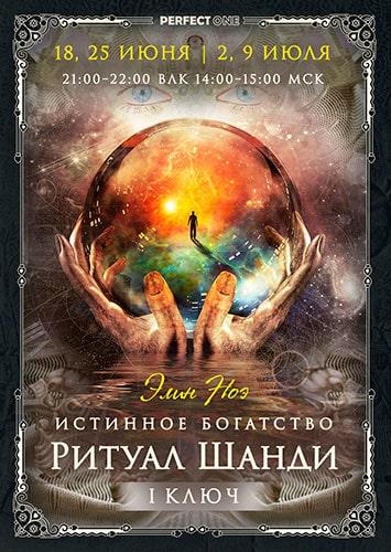Онлайн-трансляция семинара «Истинное богатство. Ритуал Шанди. I ключ»