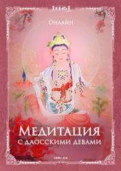 Медитация с даосскими девами