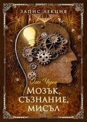 Запис на лекцията на Дзие Кун (Олег Черне). «Мозъкът, съзнанието и мисълта»