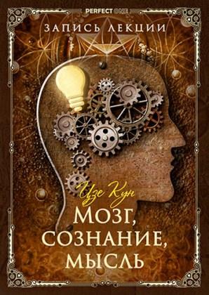 Запись лекции «Архитектура мозга. Мозг, сознание, мысль»