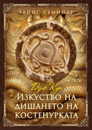 Видеозапис на програмата на Дзие Кун (Олег Черне) «Изкуство на дишането на костенурката»