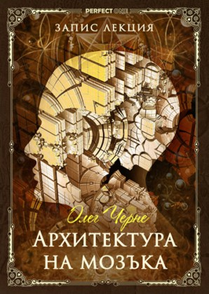 Запис на лекцията на Дзие Кун (Олег Черне). «Архитектура на мозъка»