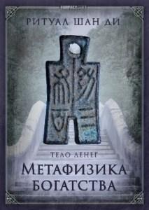 Метафизика богатства