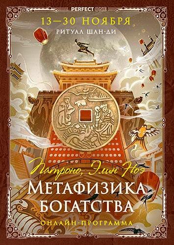 Метафизика богатства. Ритуал Шан-ди