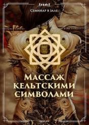 Программа «Интегральный массаж кельтскими символами»