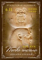 Лекция «Египетская алхимия. Точка отсчета»