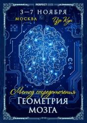 Семинар «Метод сосредоточения. Геометрия мозга»