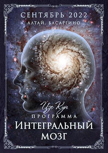 Программа «Интегральный мозг»