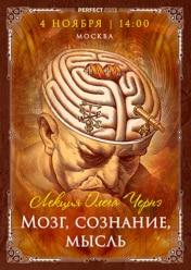 Лекция «Мозг, сознание, мысль»